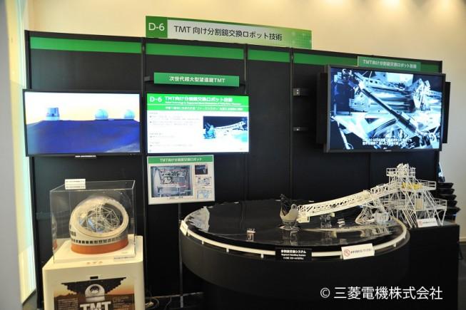 2月17日に行われた三菱電機 研究開発成果披露会では、分割鏡交換システムの模型(1/20スケール)も展示されました。