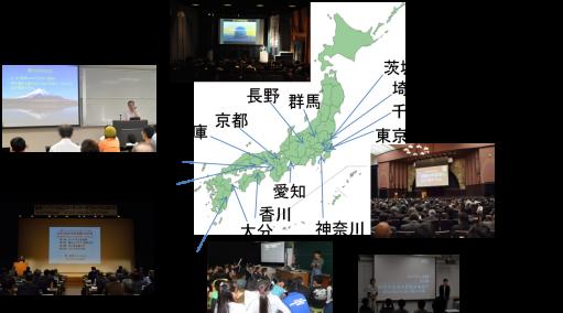 2015年度講演会マップ