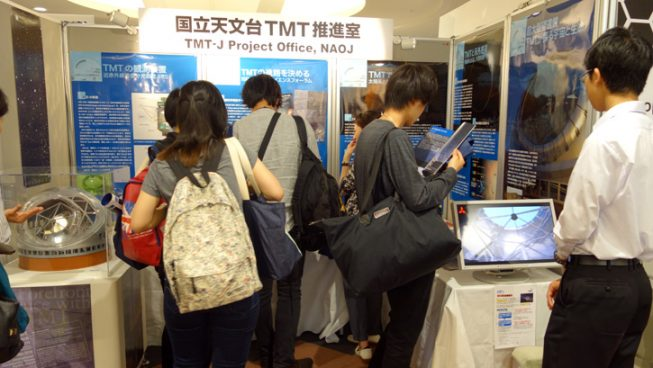 日本地球惑星科学連合大会でTMT...