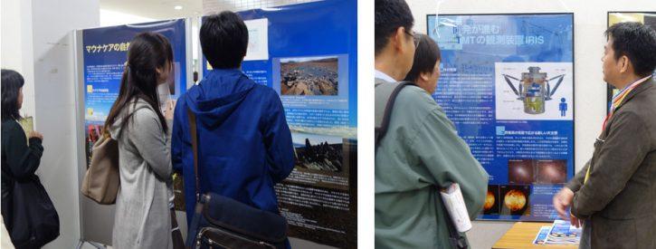 マウナケアの自然と文化について紹介するパネルや、TMTの観測装置についての紹介パネルもありました。